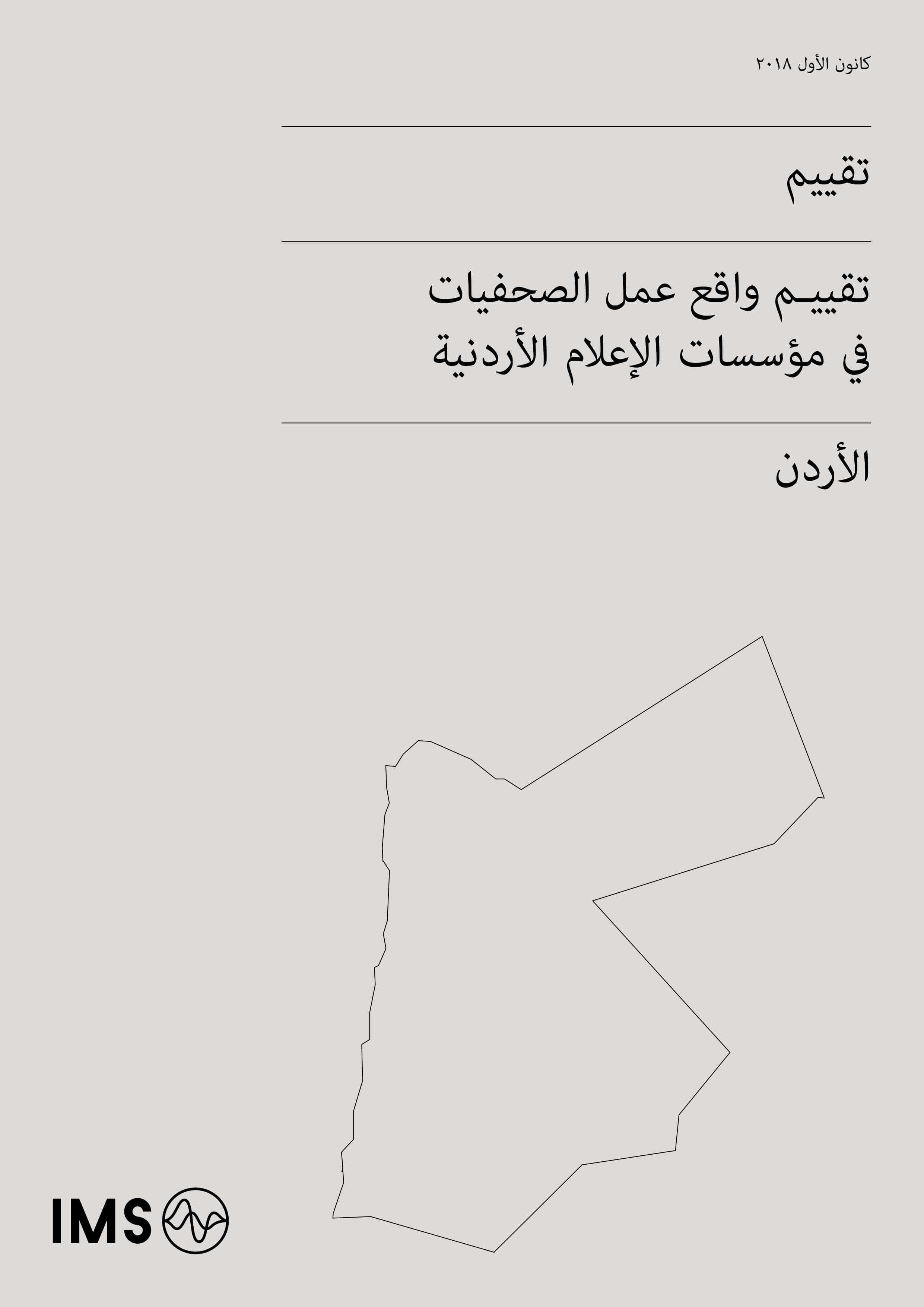 The status of women journalists in Jordan's media institutions (Arabic version)