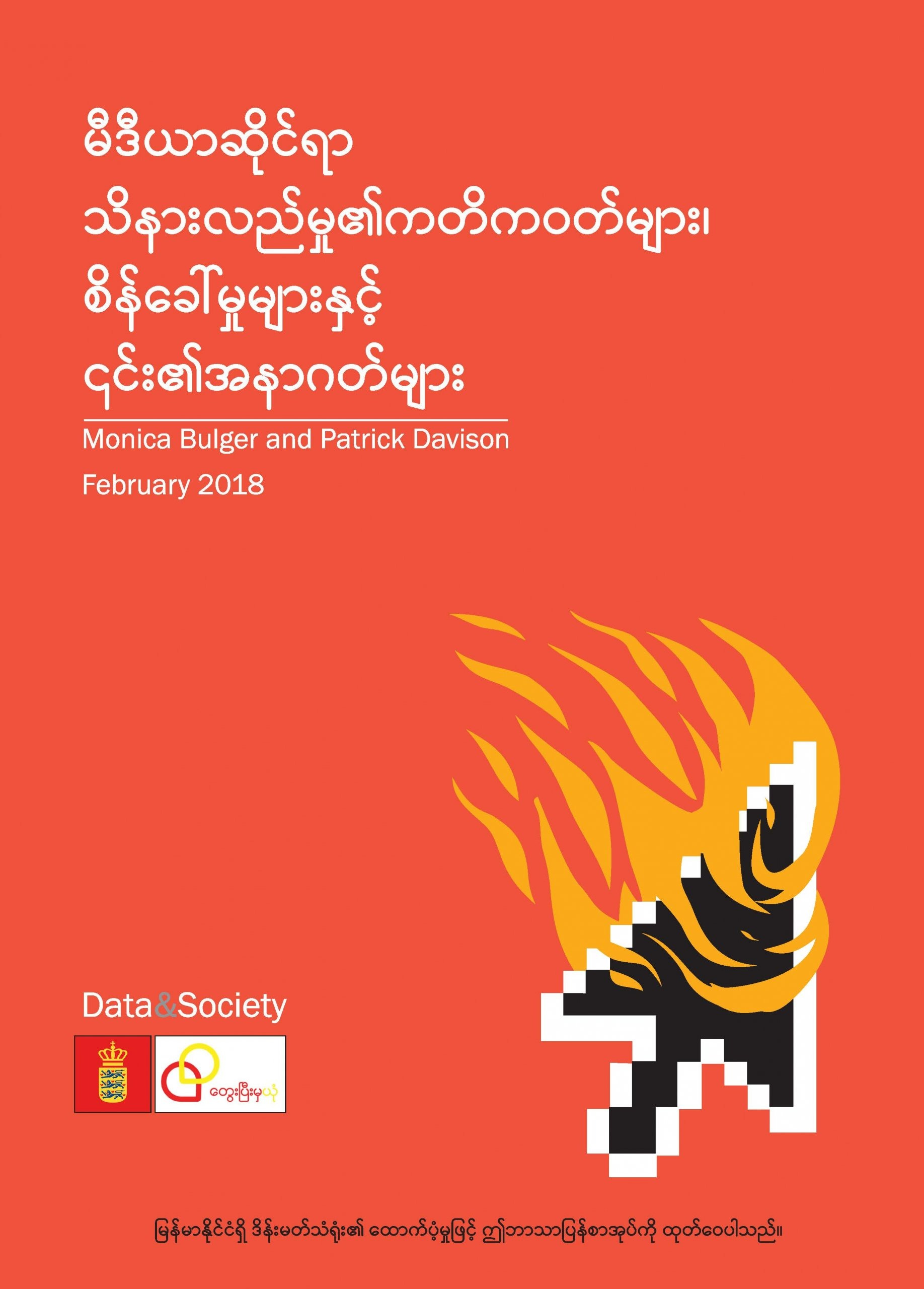 Data & Society publications on media literacy translated into Myanmar language