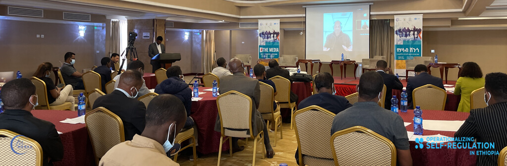 a group watches a virtual presentation at the operationalizing self-regulation in ethiopia workshop