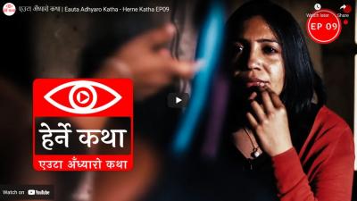 Eauta Adhyaro Katha - Herne Katha